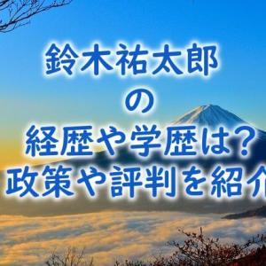 【御殿場市長選】鈴木祐太郎の経歴や学歴は?政策を紹介!年齢が若いから評判がきになる。