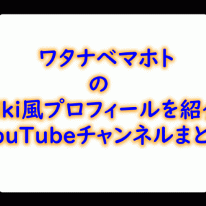 【今泉佑唯夫】ワタナベマホトのwiki風プロフィールと経歴を紹介!YouTubeチャンネルまとめ
