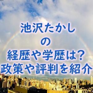 【西東京市長選挙】池沢たかしの経歴や学歴?政策や評判が気になる!