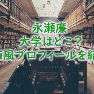 【キンプリ】永瀬簾の大学はどこ?進学を選んだ理由が気になる!wiki風プロフィールや経歴を紹介