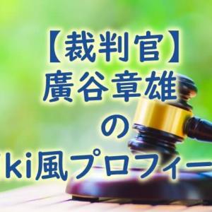 【裁判官】廣谷章雄のwiki風プロフィールや経歴を紹介!NHK裁判判決での評判は?