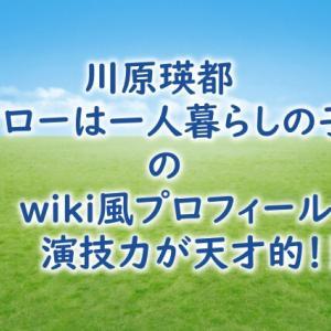 コタローは1人暮らし子役|川原瑛都のwiki風プロフィールを紹介!演技力が高いって本当?