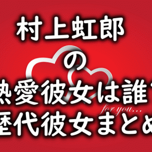 村上虹郎の熱愛彼女は誰?歴代元カノまとめ!