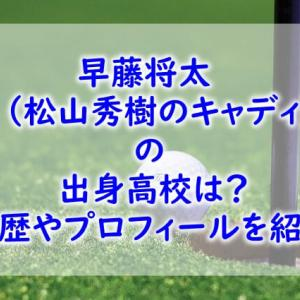 【松山秀樹キャディ】早藤将太の出身高校はどこ?経歴やプロフィールを紹介!