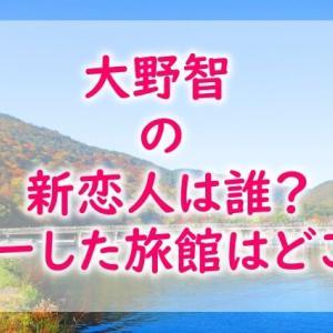 大野智が新恋人(彼女)とデートした京都の旅館はどこ?女性が誰かも気になる!