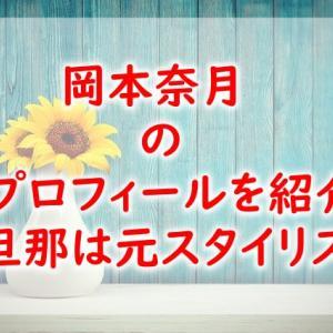 【画像有】岡本奈月のプロフィールや経歴を紹介!元旦那はスタイリスト!