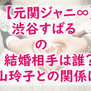 【元関ジャニ∞】渋谷すばるの結婚相手(嫁)は誰で青山玲子との関係は?