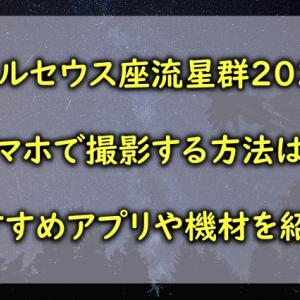 【ペルセウス座流星群2021】スマホで撮影する方法は?おすすめアプリや機材を紹介