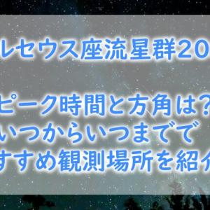 ペルセウス座流星群2021ピーク時間と方角は?いつからいつまででおすすめ観測場所を紹介!