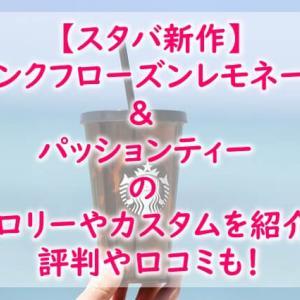【スタバ新作】ピンクフローズンレモネード&パッションティー2021のカロリーやカスタムまとめ
