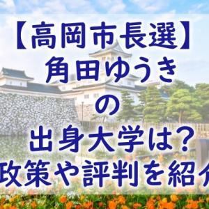 【高岡市長選】角田ゆうきの出身大学は?政策や評判が気になる!