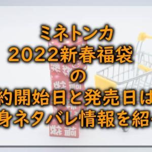 ミネトンカ2022新春福袋の予約開始日と発売日?中身ネタバレ情報を紹介!