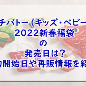 プチバトー(キッズ・ベビー)2022新春福袋の発売日は?予約開始日や再販情報を紹介!
