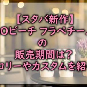 【スタバ新作】GOピーチ フラペチーノの販売期間は?カロリーやおすすめカスタムを紹介!