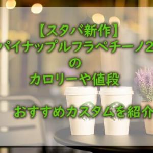 【スタバ新作】GOパイナップルフラペチーノのカロリーやおすすめカスタムを紹介!