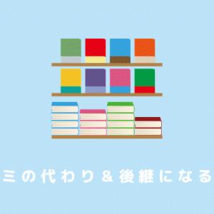 星のロミの代わり・後継になる無料漫画サイト!