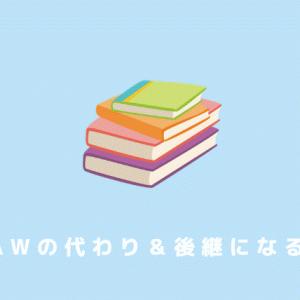 漫画raw(manga raw)の代わり&後継になる無料漫画サイト!
