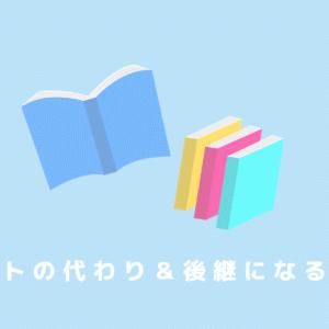 漫画ハト(mangahato)の代わり&後継になる無料漫画サイト!