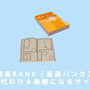 漫画BANK(漫画バンク)の代わり&後継になる無料漫画サイト!
