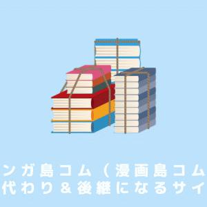 マンガ島コム(漫画島コム)の代わり&後継になる無料漫画サイト!
