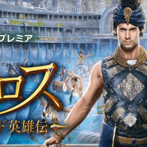 「ポロス ~古代インド英雄伝~」が面白い!無料視聴する方法やドラマの感想をご紹介