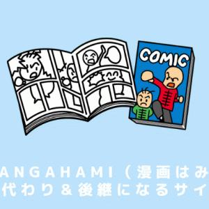 Mangahami(漫画はみ)の代わり&後継になる無料漫画サイト!
