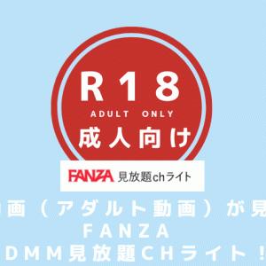 DMM見放題chライト(FANZA)はエロ動画やAV・アダルト動画が無料&見放題で楽しめる!