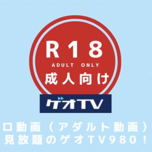 ゲオTV980はエロ動画やAV・アダルト動画が無料&見放題で楽しめる!