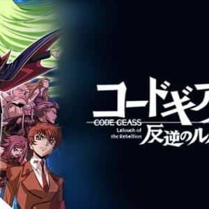 「コードギアス」が面白い!無料視聴する方法やアニメの感想をご紹介