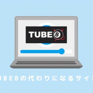 tube8の安全性や危険性を徹底解説!代わり&後継になるウイルスのない無料エロ動画サイト