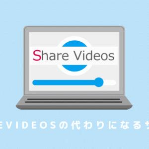 sharevideosの安全性や危険性を徹底解説!代わり&後継になるウイルスのない無料エロ動画サイト
