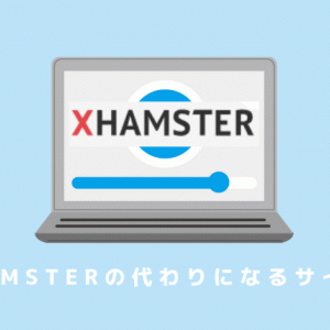 xHamsterの安全性や危険性を徹底解説!代わり&後継になるウイルスのない無料エロ動画サイト