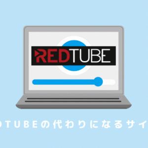 REDTUBEの安全性や危険性を徹底解説!代わり&後継になるウイルスのない無料エロ動画サイト