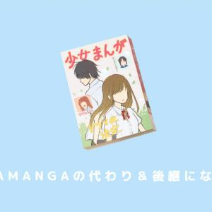 SakuraMangaの代わり&後継になるウイルスのない無料漫画サイト!