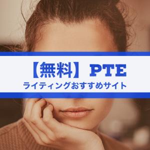 【無料】PTEライティングに関してのお勧めサイト