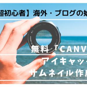 【超初心者】海外・ブログの始め方!無料「Canva」でアイキャッチ画像・サムネイル作成手順