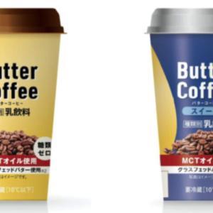 ファミマのバターコーヒーのダイエット効果は?痩せた?口コミご紹介