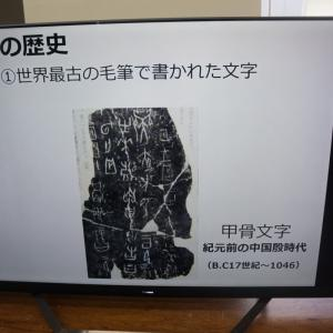 筆講義① 武蔵野美術大学 日本画科