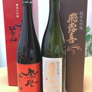 日本酒で送別されるって…?