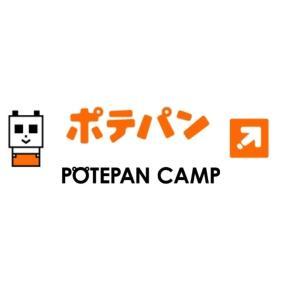 【SEが紹介】ポテパンキャンプのおすすめポイント!