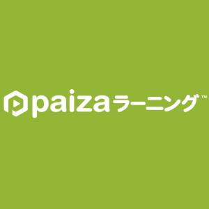 paizaラーニングはプログラミング学習に向いてる?現役エンジニアにもおすすめでした。