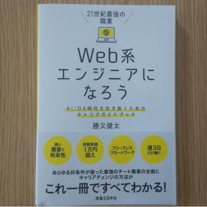 【感想】『Web系エンジニアになろう』をSier勤務が読んでみた。普通におすすめでした。