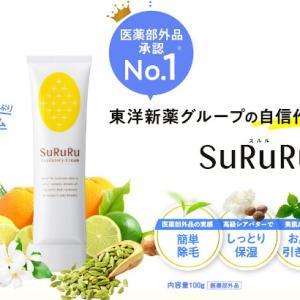 【男性脱毛】濃いスネ毛も安心・安全にすっきり!実際に使ったSuRuRu(スルル)を評価します。