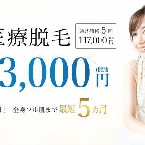 【女性限定】大阪で医療脱毛するなら梅田ビューティークリニックをオススメする理由