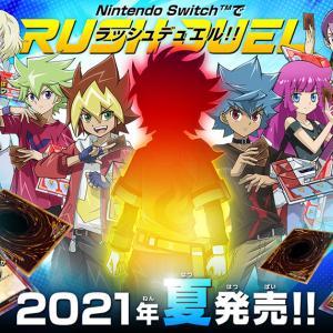 【Nintendo Switch™】遊戯王ラッシュデュエル 最強バトルロイヤル!!まとめー2021年3月19日公開