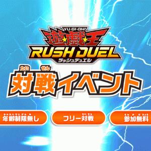 【公式】11月開催遊戯王ラッシュデュエル対戦イベント