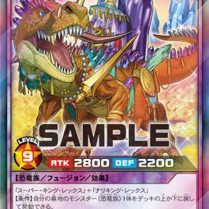 フュージョン・マキシマム・恐竜族デッキ