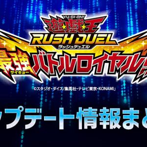 【Nintendo Switch最強バトルロイヤル!!】アップデート情報まとめ