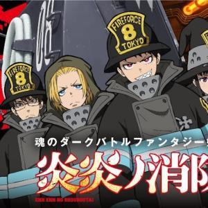 「炎炎ノ消防隊」の魅力と評価について