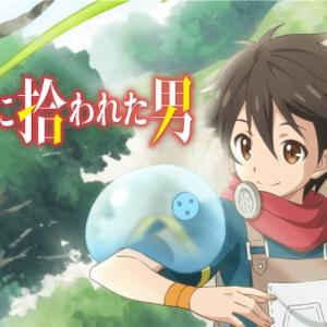 「神様に拾われた男」10月新作異世界アニメご紹介記事